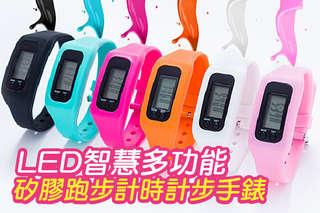 每入只要99元起,即可享有LED智慧多功能矽膠跑步計時計步手錶〈任選1入/2入/4入/8入/12入/20入,顏色可選:橘色/白色/粉色/桃色/藍色/黑色〉