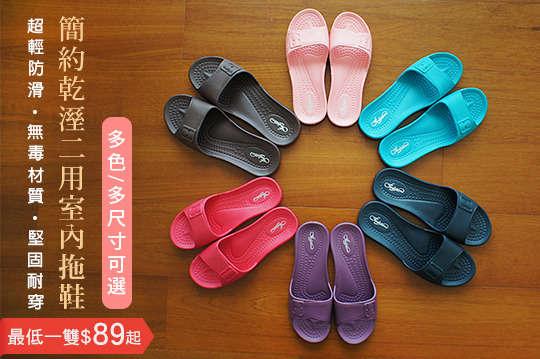 每雙只要89元起,即可享有超輕防滑簡約乾溼二用室內拖鞋〈1雙/2雙/4雙/8雙/16雙,顏色/尺寸可選:(藏青/咖/淺藍,L/XL)/(紅色/深紫色/粉/淺紫色,S/M)〉