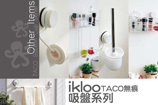 只要199元起,即可享有【ikloo】TACO無痕吸盤系列-多功能短掛鉤/吸盤萬用置物架/不鏽鋼角落可用毛巾架/馬桶刷吸盤組/多功能單層置物籃等組合