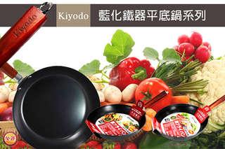 只要899元起,即可享有日本【Kiyodo】 藍化鐵器平底鍋24cm/28cm等組合