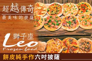 放入微波、烤箱,輕鬆品嚐餐廳等級【手作pizza】餅皮純手作六吋披薩!一人份量剛好,麥香Q彈餅皮、新鮮豐富食材,多種口味隨意挑選!