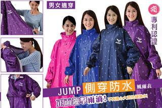 每入只要650元起,即可享有【JUMP】側穿連身休閒風雨衣〈1入/2入/3入/4入/8入/16入,顏色可選:寶藍/紫色/桃粉/亮橘,尺寸可選:2XL(155-165cm)/3XL(165-170cm)/4XL(170-180cm)〉