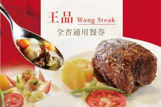 每張只要1369元起,即可享有【王品 Wang Steak】全省通用餐券(平假日皆可使用,無使用期限)