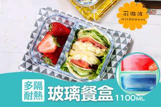 每入只要269元起,即可享有韓國多隔全密封式耐熱玻璃餐盒便當盒3格(1100ML)〈1入/2入/4入/8入〉