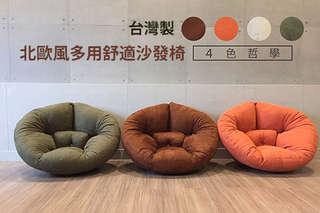 【台灣製-北歐風多用舒適沙發椅】可獨立單一使用、攤平、連接成小床鋪都可以,躺躺坐坐看心情,無論要看書、看電影、滑手機,不變的是躺在上面的愜意~