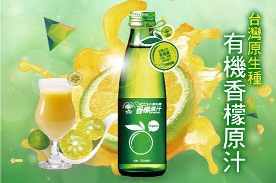 每瓶只要196元起(免運費),即可享有【香檬園】台灣原生種有機香檬原汁〈1瓶/3瓶/6瓶/12瓶〉