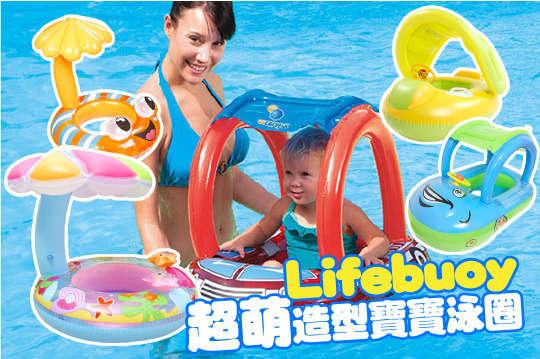 只要199元(免運費),即可享有超萌造型寶寶泳圈一入,款式可選:彩虹傘/藍遮陽棚/黃遮陽棚/大眼魚/紅色汽車/藍綠汽車,每入加贈打氣筒一入(顏色隨機)