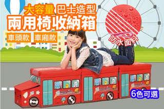 每入只要225元起,即可享有大容量巴士造型兩用椅收納箱〈一入/二入/四入/六入/八入,款式可選:車頭款/車廂款,部份顏色可選:冰淇淋紅/冰淇淋藍/冰淇淋黃/迷彩藍/迷彩綠/迷彩棕〉