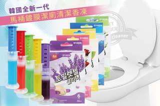 【韓國全新一代馬桶鍍膜潔廁清潔香凍】長效香氣,簡單三步驟,即可完成清潔、滅菌、芳香、鍍膜,還給您一個清新的馬桶!