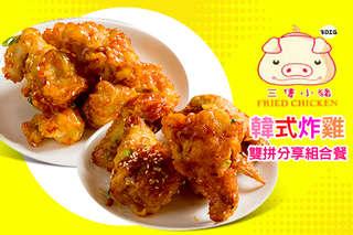 只要169元,即可享有【三隻小豬炸雞&鹽水雞】韓式炸雞雙拼分享組合餐〈韓式炸雞雙拼分享餐一份(雞丁+雞翅) + 內用可享飲品無限供應〉