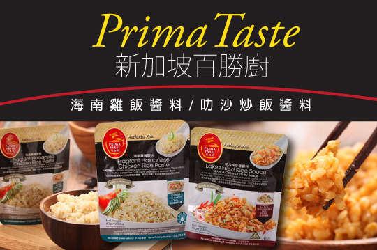 每入只要45元起,即可享有【新加坡風味館】百勝廚海南雞飯醬料/叻沙炒飯醬料〈5入/10入/15入〉