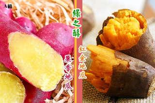 【綠之醇】A級栗香地瓜/台灣紅金冰烤地瓜,一吃就上癮,高纖低卡超級健康!