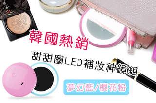 每組只要219元起,即可享有韓國熱銷USB充電甜甜圈LED補妝神鏡組〈任選一組/二組/三組/四組/八組/十組,顏色可選:夢幻藍/櫻花粉〉