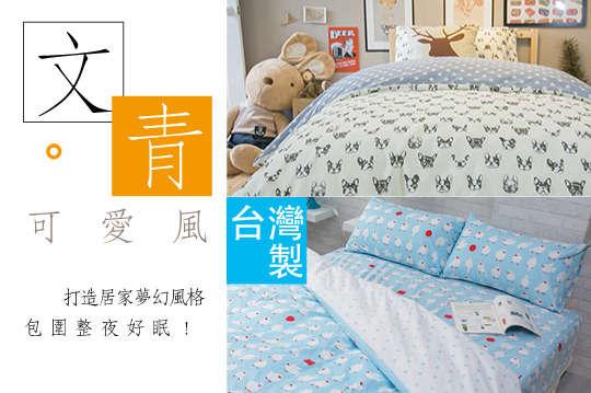 只要549元起,即可享有台灣製文青可愛風-單人床包2件組/雙人床包3件組/雙人加大床包3件組/單人涼被床包3件組/雙人涼被床包4件組/雙人加大涼被床包4件組一組,款式可選:藍色星星法鬥/bluecat/愛麗絲之花/鹿先生的奇幻小屋/Deer&Beer粉色星星/薄荷文鳥/抹茶文鳥