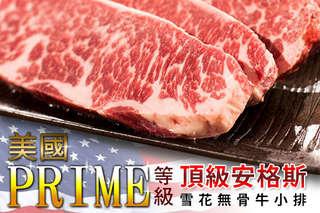 【美國頂級安格斯雪花無骨牛小排】有著完美口感與細小筋路,隨著咀嚼豐富的肉汁在口中噴發,口口都是牛肉的鮮嫩與香甜!