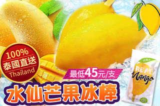 每支只要45元起,即可享有【我最芒】100%泰國直送水仙芒果冰棒〈12支/24支/36支/48支〉