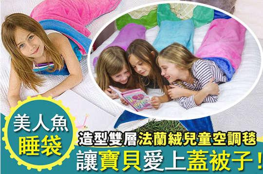 每件只要439元起,即可享有造型雙層法蘭絨兒童空調毯〈一件/二件/四件/六件,款式可選:鯊魚/美人魚-玫紅/美人魚-綠色/美人魚-湖藍/美人魚-紫紅〉