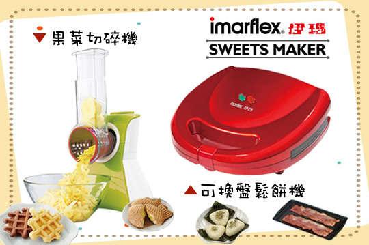 只要1090元起,即可享有【日本伊瑪Imarflex】5合1可換盤鬆餅機/【韓國HEUM】果菜切碎機〈一台/二台〉