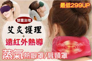 只要399元起,即可享有三段溫控兩段定時-蒸氣熱眼罩(無味)/蒸氣感肩頸罩(艾草香)〈任選1入/2入/4入/8入/10入,眼罩顏色可選:薰衣草紫/典雅灰,肩頸罩顏色可選:紅色/灰色〉