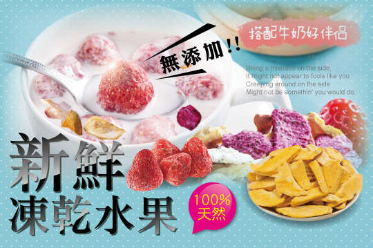 每包只要80元起,即可享有新鮮凍乾水果〈任選1包/8包/16包,口味可選:草莓/鳳梨/芒果/香蕉/綜合〉