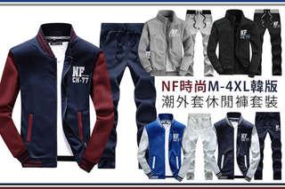 【NF時尚M-4XL韓版款潮外套休閒褲套裝】尺寸齊全,不只運動時好穿,平日逛街、休閒也能穿!