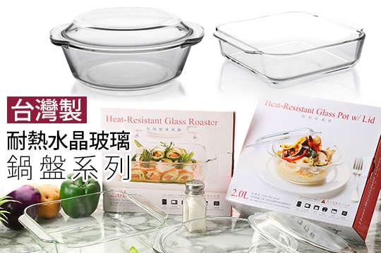 只要279元起,即可享有台灣製耐熱水晶玻璃方形烤盤(2L)/耐熱水晶玻璃鍋(2L)等組合