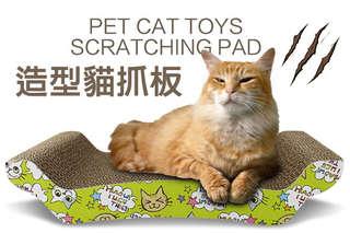 每入只要109元起,即可享有貓咪舒壓神器貓草造型貓抓板〈任選一入/二入/四入/六入/八入/十入,款式可選:小S型/拱橋型/小M型,每入內含貓薄荷一包〉