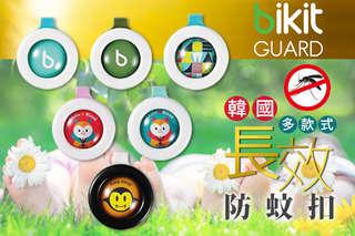 每入只要99元起,即可享有韓國【Bikit Guard】長效防蚊扣〈1入/2入/4入/8入/12入,款式隨機出貨〉