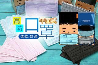 每盒只要62元起,即可享有【藍吉訶德】高防護平面式口罩〈4盒/9盒/16盒,款式/顏色可選:成人(藍/粉/紫/黑/活性碳)/兒童(藍/粉)〉