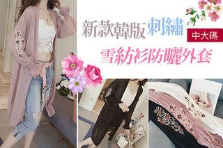 每件只要269元起,即可享有新款韓版中大碼刺繡喇叭袖雪紡衫防曬外套〈1件/2件/4件/6件/8件,顏色可選:粉藕/白色/黑色,尺寸可選:L/XL〉