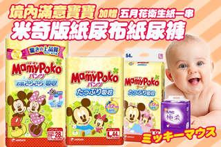 【境內滿意寶寶-限定米奇版紙尿布紙尿褲】日本製造的好品質與可愛的米奇圖案,讓寶寶徹底感受爸爸媽媽的愛!