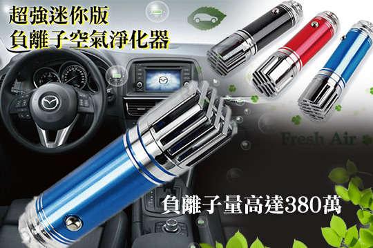 每入只要296元起,即可享有車用負離子空氣淨化器〈一入/二入/四入/六入,顏色可選:黑/藍/紅〉