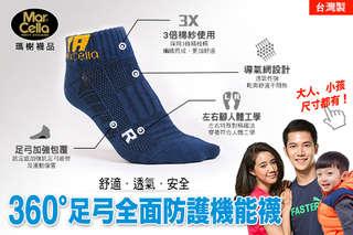 【瑪榭-FootSpa RUN 360度足弓全面防護跑步親子童襪】符合人體工學設計,能緊緊包覆雙腳,透氣、乾爽、不悶熱!