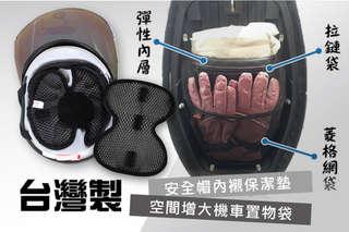 只要125元起,即可享有安全帽內襯保潔墊(散熱墊)/台灣製多功能空間增大機車置物袋等組合