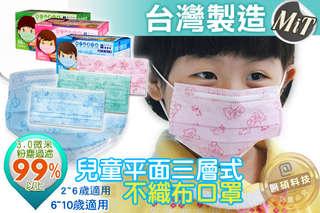 每片只要2元起,即可享有【藍鷹牌】台灣製兒童款平面三層式不織布口罩〈100片/200片/300片/400片/500片,顏色可選:綠/藍/粉〉