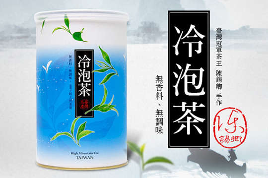 每罐只要315元起,即可享有台灣冠軍茶王手作【允芳茶園】冷泡茶〈一罐/三罐/六罐〉
