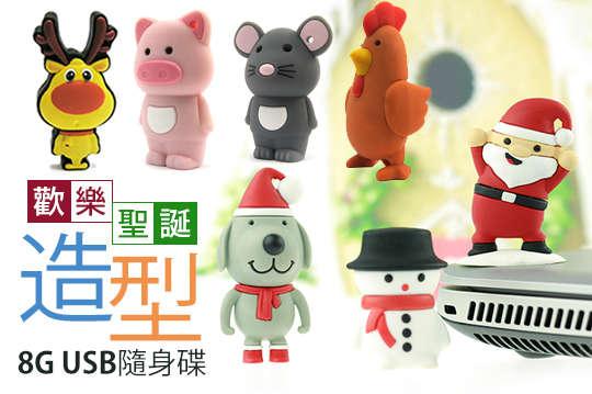 每入只要299元起,即可享有台灣製-歡樂聖誕造型8G USB隨身碟〈任選一入/二入/三入/四入/六入/八入/十入,款式可選:聖誕老公公/麋鹿造型/聖誕狗造型/煙囪老公公/雪人造型/公雞造型/羊咩咩/老虎/小豬/老鼠/猴子/小馬〉