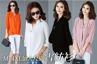 每件只要290元起,即可享有M~4XL加大尺碼雪紡衫〈任選1件/2件/4件/8件,顏色可選:粉色/桔紅色/白色/黑色,尺寸可選:M/L/XL/2XL/3XL/4XL〉