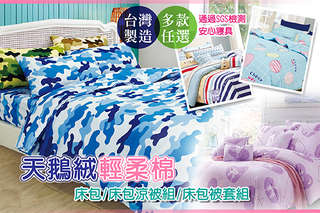 只要319元起,即可享有台灣製造頂級天鵝絨柔-床包(單人兩件式/雙人三件式/雙人加大三件式)/床包薄被套(單人三件式/雙人四件式/雙人加大四件式)/床包涼被(單人三件式/雙人四件式/雙人加大四件式)一組,款式可選:迷彩生活-綠/迷彩生活-咖啡/迷彩生活-藍/氣球派對/乳牛家園/星辰故事/海洋之星/夢想甜心/LOVE心情