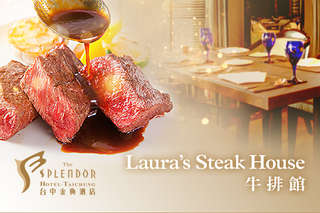只要1950元起,即可享有【台中金典酒店-Laura\\\'s Steak House牛排館】和牛吃到飽單人券