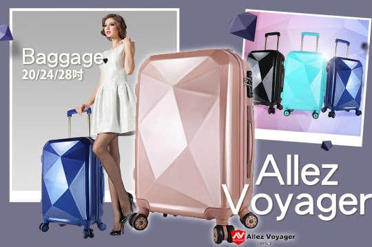 只要2160元起,即可享有20/24/28吋法國奧莉薇閣Allez Voyager AVT142系列行李箱旅行箱登機箱等組合,多種顏色可選,各方案均加贈品牌防塵套一入