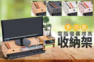每入只要339元起,即可享有多功能電腦螢幕增高收納架(1+2格)〈任選一入/二入/四入/六入/八入,顏色可選:木紋/黑色/白色/粉色〉