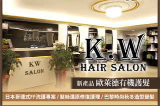 只要399元起,即可享有【K.W SALON】A.日本哥德式FF洗護專案 / B.髮絲還原修復護理 / C.巴黎時尚秋冬造型變髮(不限髮長)