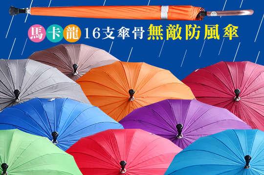 每入只要149元起,即可享有馬卡龍16支傘骨無敵防風傘〈一入/二入/四入/八入/十入,款式可選:男款/女款,顏色隨機出貨:男款(寶藍/綠色/水藍/灰色/咖啡)/女款(暗紅/紫色/桃紅/橘色)〉