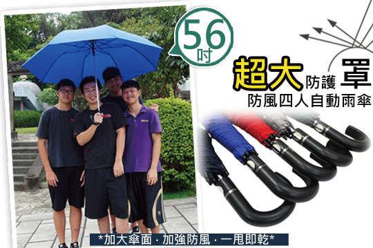 每入只要213元起,即可享有56吋超大防護罩防風四人自動雨傘〈任選一入/二入/四入/八入,顏色可選:深藍/寶藍/大紅/鐵灰/墨綠〉