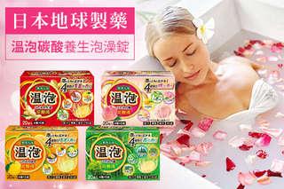 每盒只要269元起,即可享有【日本地球製藥】溫泡碳酸養生泡澡錠〈一盒/二盒/三盒/四盒/六盒/十盒,款式可選:生薑/柚子/森林/蜜桃〉