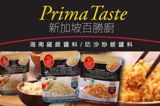自己動手做出新加坡的特色料理一點都不難~【新加坡風味館-百勝廚海南雞飯醬料/叻沙炒飯醬料】可以變化出多種風味獨特的料理,變身大廚就靠它!