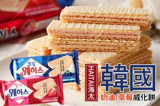 韓國必敗的人氣伴手禮!現在就能輕鬆嚐到【HAITAI海太】威化餅!香甜濃郁的內餡與酥脆外皮,甜而不膩的好滋味,奶油、草莓等兩種口味選擇!