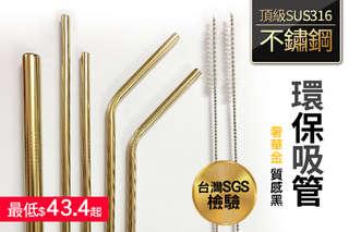 每入只要43.4元起,即可享有台灣SGS檢驗合格-頂級SUS 316不鏽鋼環保防塑吸管〈任選4入/8入/16入/24入/32入/48入/56入,款式/顏色可選:A款~F款(奢華金/質感黑)/G款(顏色隨機出貨)〉
