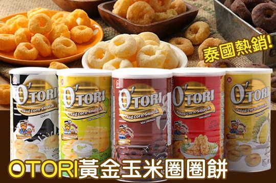 每罐只要55元起,即可享有泰國熱銷【OTORI】黃金玉米圈圈餅〈6罐/12罐/24罐/36罐,口味可選:牛奶/牛奶榴槤/巧克力/優格起司/日式天婦羅〉